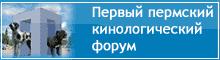 Первый пермский кинологический форум